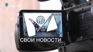 Антивирусный концерт в Краснодаре  Свои новости