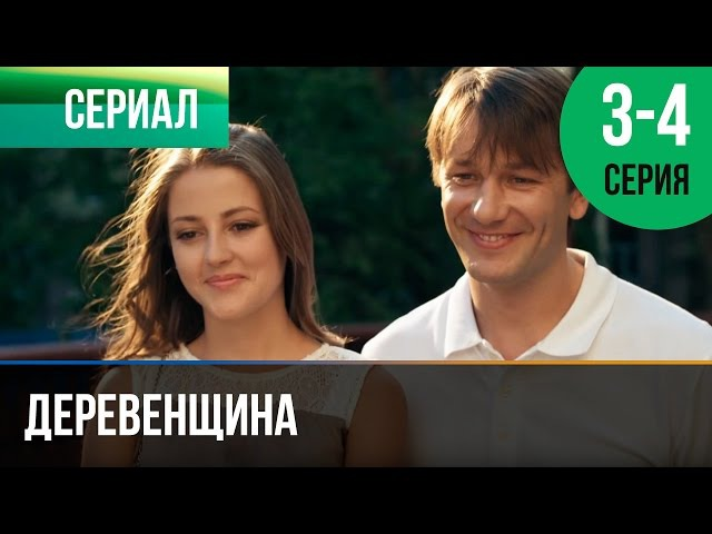 Деревенщина 3 и 4 серия - Мелодрама Фильмы и сериалы - Русские мелодрамы