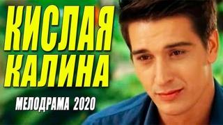 Стопроцентный свежак 2020 - КИСЛАЯ КАЛИНА - Русские мелодрамы 2020 новинки HD 1080P