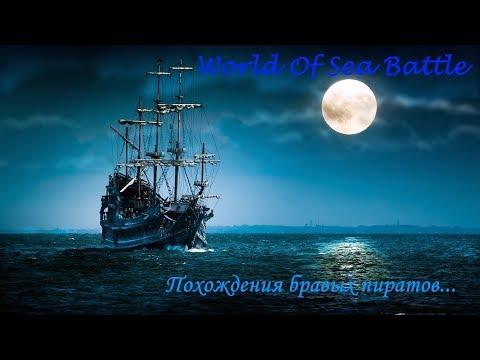 World Of Sea Battle Завершаем знакомство с кораблями Смотрим последнии 2 топа