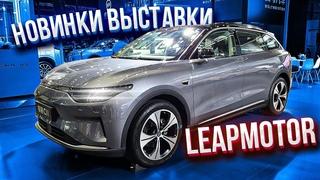 Leapmotor. Выставка электромобилей. Июль 2021. Шеньчжень