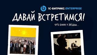 1C-Битрикс: Enterprise. Партнерская конференция «Давай встретимся» 27 мая 2021 года