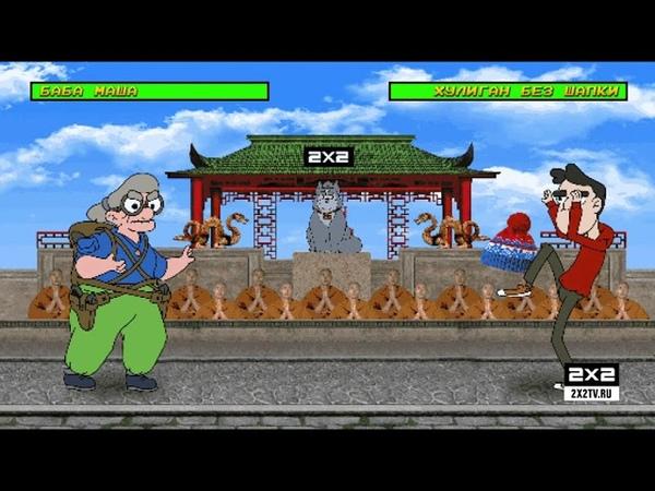 Баба Маша из 9 жизней устроила свой Mortal Kombat 9 ЖИЗНЕЙ По вторникам в 22 22