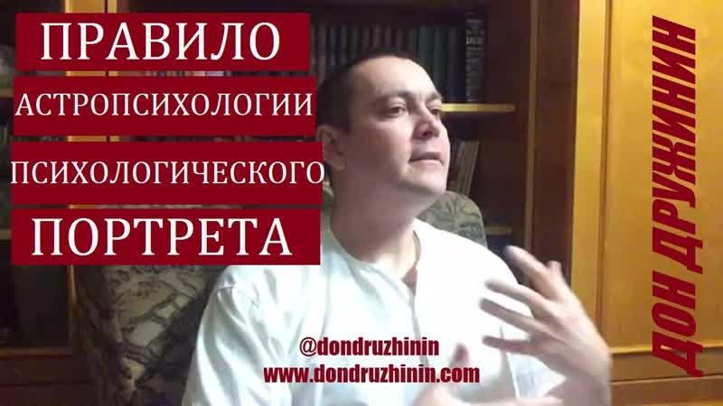 Правило Астропсихологии для Психологического портрета Дон Дружинин