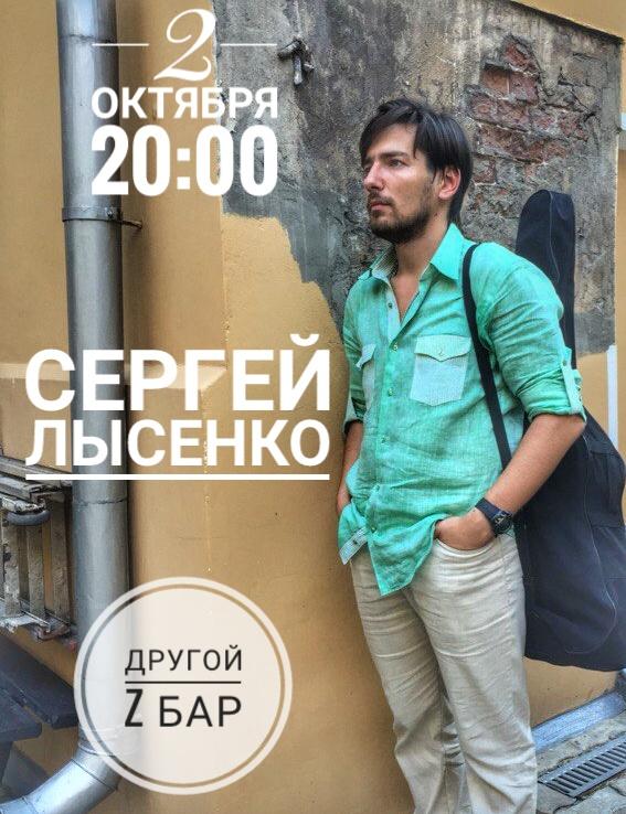 Афиша Самара Сергей Лысенко / Другой Z-Бар / 2 октября