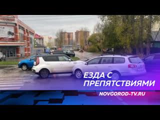 В Великом Новгороде женщина-водитель с признаками алкогольного опьянения скрылась с места ДТП и сразу попала во второе
