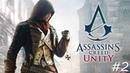 СТРИМ ➤ Assassin's Creed Unity - Свобода, равенство, братство. Part 2