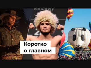 Воздушные шары, Red Dead Redemption 2, Нурмагомедов