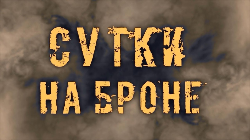 Russian Airsoft Wargame 24 Hours Armored Warfare ХIII Тринадцатые сутки на броне Алабино