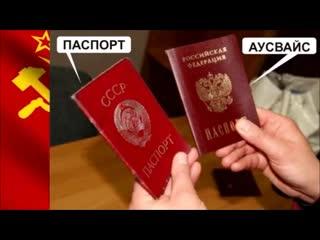 ►УФМС РФ признает, что мы являемся гражданами СССР