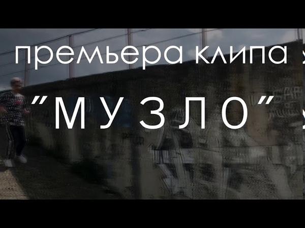 Премьера клипа Музло