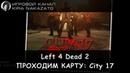Left 4 Dead 2: ПРЕДНОВОГОДНЕЕ ПРОХОЖДЕНИЕ!! (City 17) [RPG-Nightwolf]