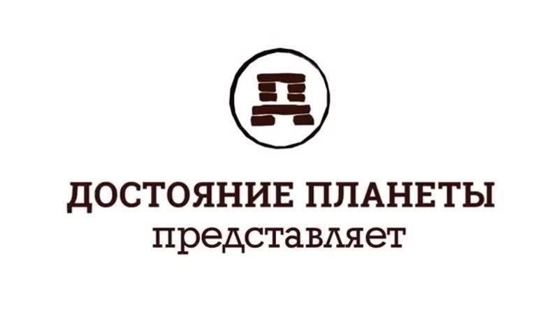 Александр Пыжиков Норманнская византийская и татаро монгольская концепции