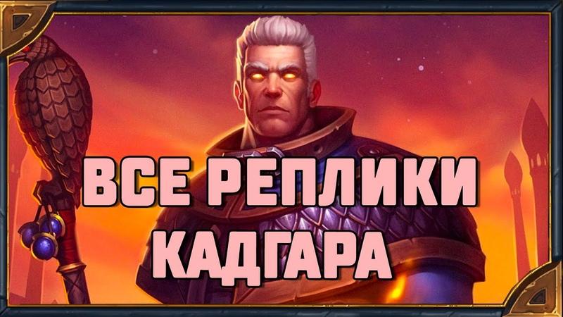 Hearthstone Кадгар герой маг Все реплики