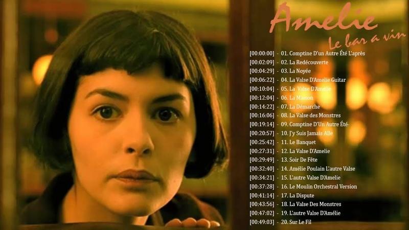 Amélie Soundtrack ♥ Le beau monde d'Amélie en 1 heure ♥ Le monde fabuleux d'Amélie SoundTrack