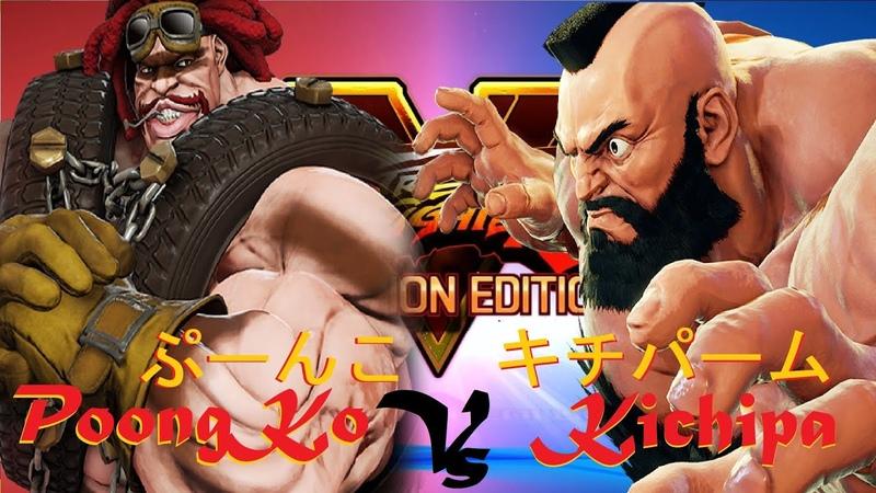 PoongKo Abigail vs Kichipa Zangief 💥 ぷーんこ アビゲイル vs キチパーム ザンギエフ 🔥 SF5 Champ