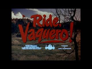 Скачи, вакеро! / ride, vaquero! 1953