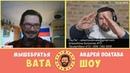 Нефть из дерева или модернизация по-русски! Мышебратья - Вата Шоу