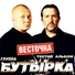 Бутырка и наталья новикова http musvkontakte ru
