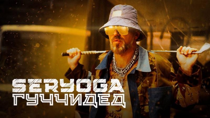 SERYOGA Гуччидед Премьера клипа 2020