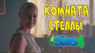 Комната Стеллы из сериала Винкс в Симс 4. Стройка в Sims 4 комнаты Стеллы