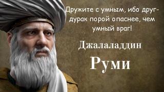Джалаладдин Руми. Мудрые мысли. Избранные Цитаты.