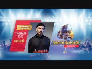 ЗОЛОТОЙ МИКРОФОН - Звонкий. Живой концерт!