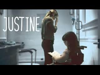 ДЖАСТИН (2019) JUSTINE