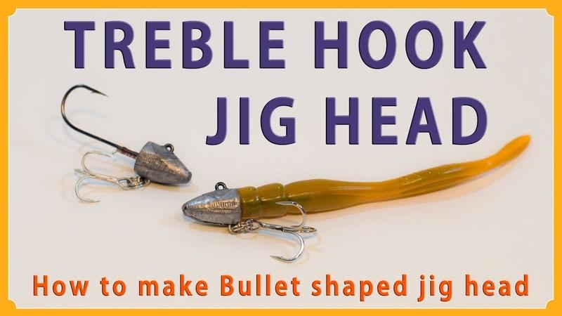 Making Treble hook Jig Head Use a BULL SHOT sinker ブルショットで作るワインド向けジグヘッドの作り方。
