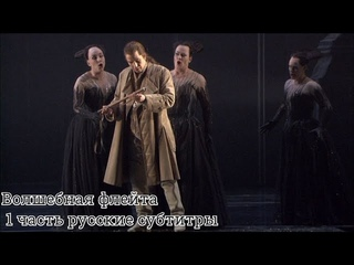 Моцарт опера Волшебная флейта 1 часть русские субтитры