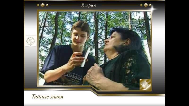 Тайные знаки Выпуск 8 Второе рождение 23 04 2008 ТВ3