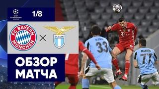 Бавария - Лацио. Обзор матча 1/8 финала Лиги чемпионов