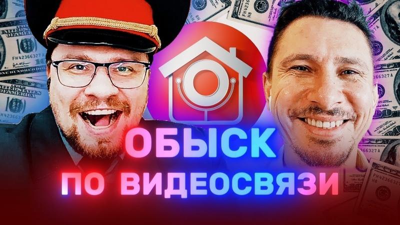 Камеди Клаб Харламов Батрутдинов Аверин Скороход Обыск по видеосвязи