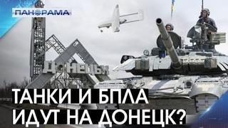 "Британцы на украинских танках идут в атаку на ДНР? , ""Панорама"""