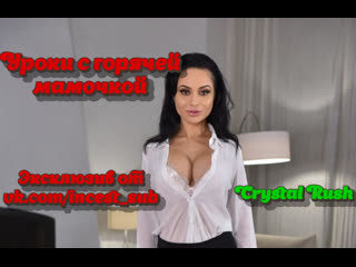 Уроки с горячей мамочкой ч.1 Crystal Rush с переводом,Stepmom,mom,mother,son,сын,инцест,incestflix,порно,зрелая