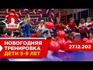 """Новогодняя тренировка в СПК """"ЯРОПОЛК"""", дети 5-9 лет, Единоборства, смешные конкурсы, ММА,"""