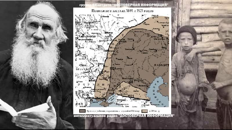 Лев Толстой о голоде 1891 Архивная переписка (интеллектуальное радио ДОСТОВЕРНАЯ ИНФОРМАЦИЯ)