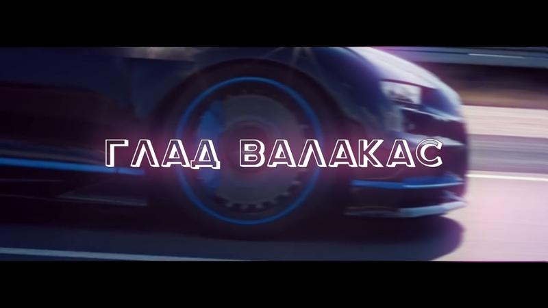 Глад Валакас (клип) - Чак Норрис (Mc Valera Boy, Мс Боров)