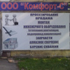 Комфорт-С Смоленск