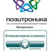 Позитроника Воскресенск