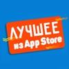 Приложения на iPhone и iPad | App Store