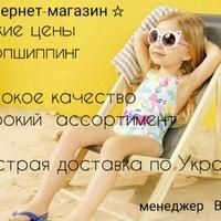 Фотография страницы Виктории Шевченко ВКонтакте