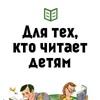 Папмамбук. Для тех, кто читает детям