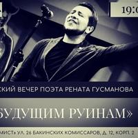 Renat Gusmanov фото со страницы ВКонтакте