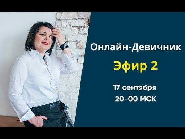 Онлайн Девичник 6 сезон эфир № 2