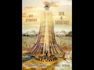 """Новая книга Дона Дружинина """"Гита и Гипнотизер. Предсказатель Судьбы. Самолет Времени"""""""