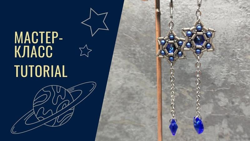 Плетеные серьги звезды с риволи и стеклярусом Beaded star earrings with rivoli and bugle beads