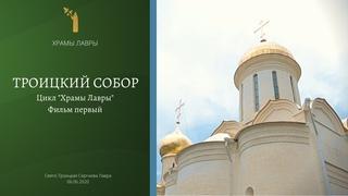 ТРОИЦКИЙ СОБОР. Храмы Лавры. Фильм первый.