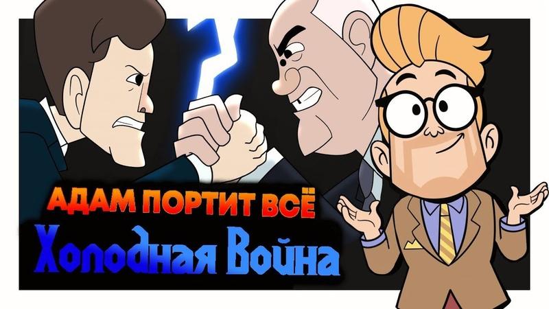 Адам портит всё Холодная война Русская озвучка Крик Студио