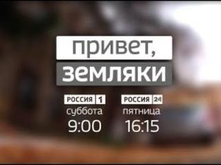 """""""Привет, земляки!"""". Победитель конкурса """"Лучший ученический класс 2021"""" и школа искусств Калининска"""